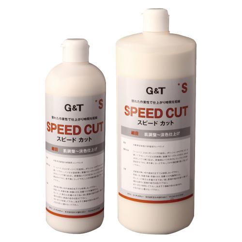 speedcut-s